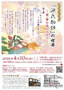 第5回やかげ町家名作座 ~春・箏の音にのせて~ 「源氏物語」の世界 語り劇「ふじつぼ~その愛のゆくえ~」