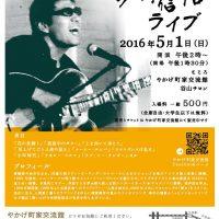 シンガーソングライター 今村信悟LIVE!