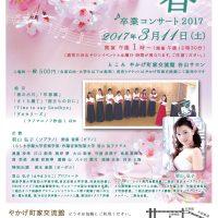 3.11四季でつづる春卒業コンサート