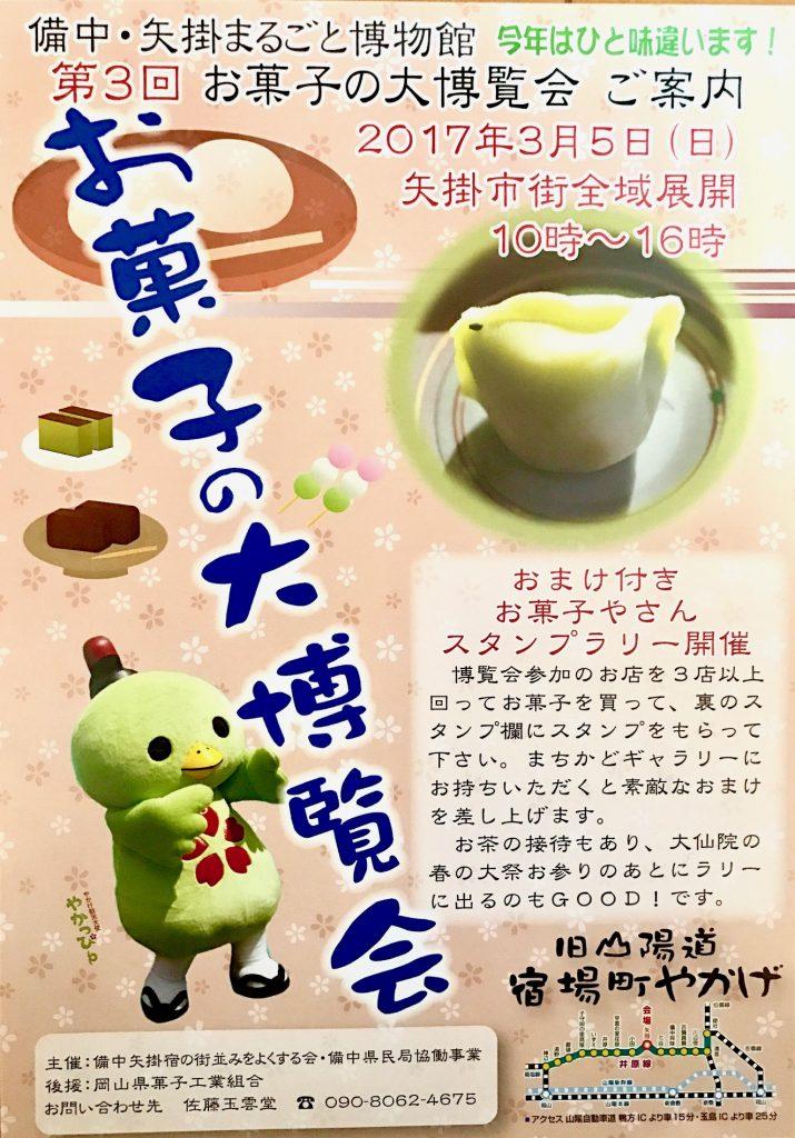 菓子博ちらし2017表
