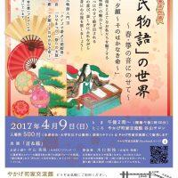 4.9源氏物語の世界